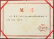 中國標準化協會防水防護與修復