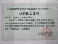 中國硅酸鹽學會優秀論文證書